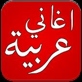اغاني عربية 2016 بدون انترنت