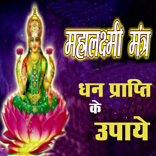 Maha Lakshmi Mantra - Apps op Google Play