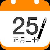中華萬年曆日曆-天氣 農曆 黃曆 宜忌 備忘 行程 節假日