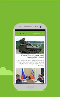 روسيا اليوم بالعربية - náhled