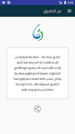 Rafaa 1.0 screenshots 2