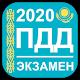 Экзамен и ПДД Казахстан 2020 - Билеты, Штрафы, ПДД Download on Windows