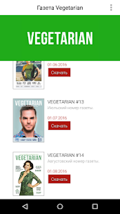 Газета Vegetarian- screenshot thumbnail