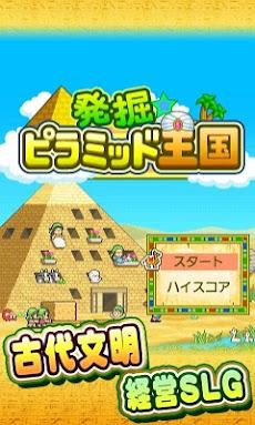 発掘ピラミッド王国のおすすめ画像5