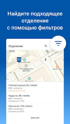 Почта России screenshot 7
