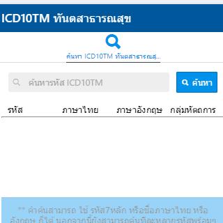 ICD10TMทันตสาธารณสุข