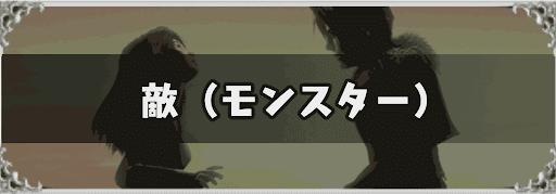 FF8_敵(モンスター)