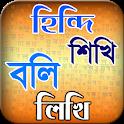 হিন্দি ভাষা শিখুন ৭ দিনে or hindi vasa sikha icon