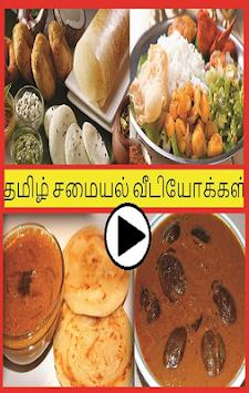Download tamil food recipes videos apk latest version app for tamil food recipes videos poster tamil food recipes videos poster forumfinder Images