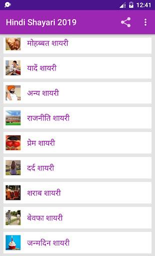 Love Shayari 2019 1.8 screenshots 2