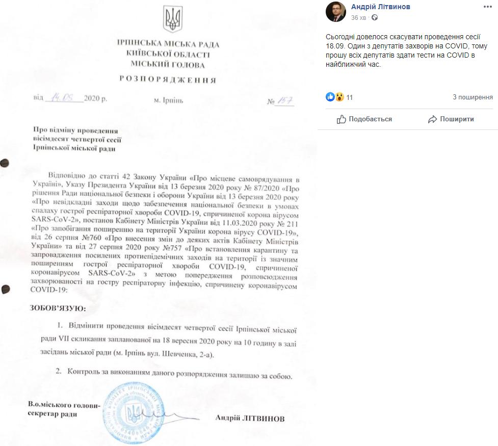 В Ірпінській міській раді виявлено COVID в депутата