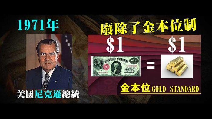 富爸爸窮爸爸重點心得:金本位制必須有相對應的黃金數量才能印鈔票。