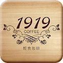1919輕食咖啡