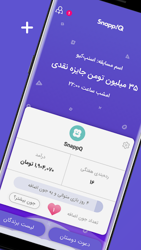 اسنپ کیو | SnappQ download 1