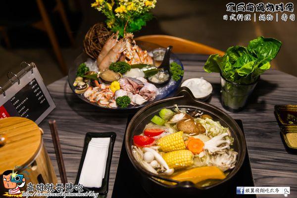 豪宅頂級奢華日式北海道海鮮鍋物 江戶龍鍋物料理