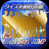 ヘイセイ相性診断&クイズ for Hey!Say!JUMP