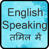 English Speaking in Tamil