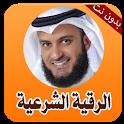 الرقيه الشرعيه للعين والحسد والسحر icon