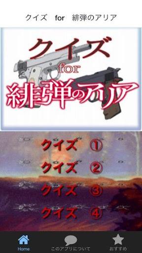 クイズ for 緋弾のアリア アニメ ライトノベル