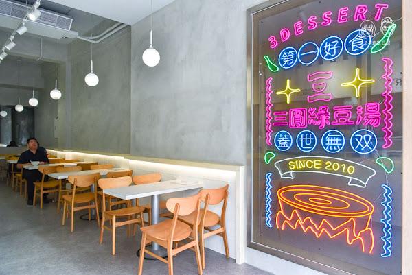 三圓古早味綠豆湯 黎明店