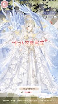 願いの福袋_検証結果