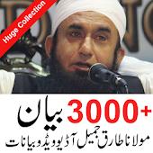Tariq Jameel All Bayanat