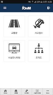 iOnM - (onm, Infra O&M, 통합운영관리) - náhled