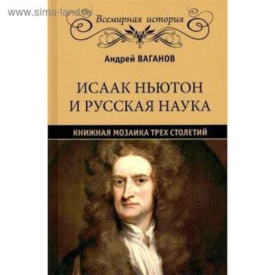Исаак Ньютон и русская наука. Книжная мозаика трёх столетий