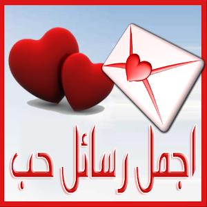 ♡ اجمل رسائل حب ورومانسية ♡