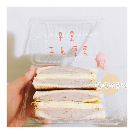 芋見厚蛋👉芋泥三明治