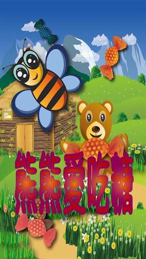 熊熊愛吃糖