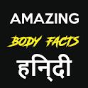 Amazing Body Facts हिन्दी icon
