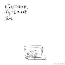 Photo: 大鱼说漫画:切糕吐槽