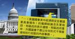【港府死撐】美國會報告促檢視港獨立關稅區地位 港府稱指控失實表遺憾