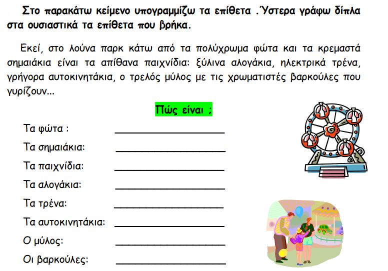C:\Users\dgigo\Downloads\Screenshot_2021-01-10 Επίθετα pdf.png