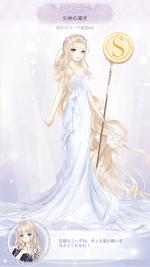 女神の導き