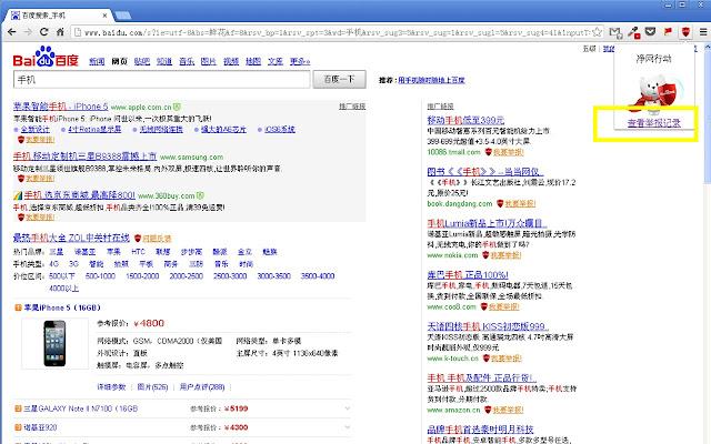 Baudy Webspam Report (by Baidu)