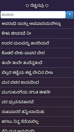 Purandaradasa Songs Lyrics In Kannada Pdf