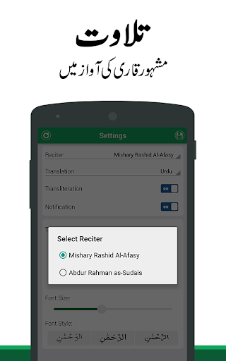 Surah Yasin Urdu Translation screenshot