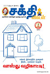 Vaasthu Science for Home