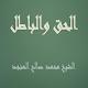 الحق والباطل - صالح المنجد Download for PC Windows 10/8/7