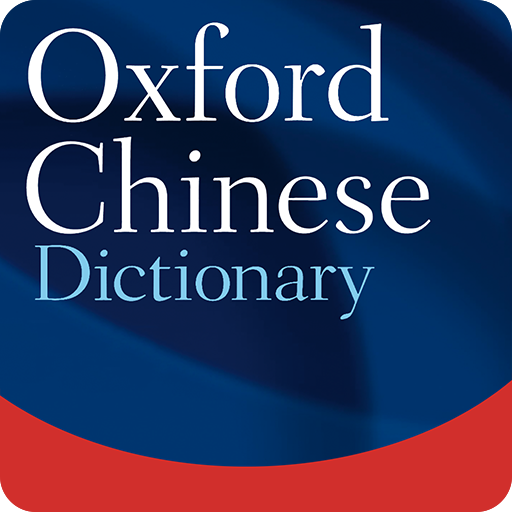 Oxford Chinese Dictionary Icon
