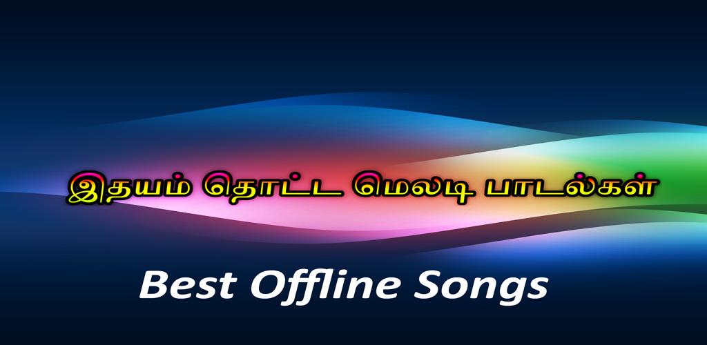 Download Ilayaraja Melody Songs Offline Tamil Vol 2 APK