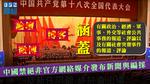 中國禁絕非官方網絡媒介發布新聞與編採 呂秉權:或為免坊間流傳中共高層醜聞|甘樂宜