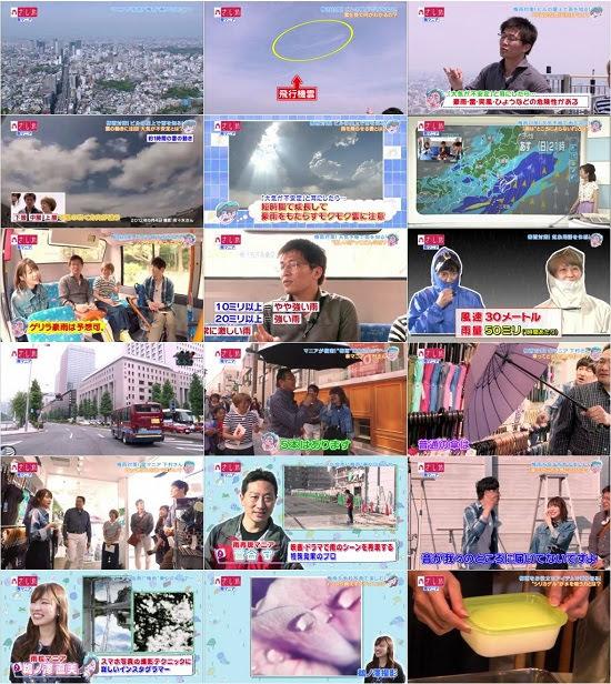 "(TV-Variety)(720p) さし旅「雨マニアと巡る""梅雨乗り切れ!""ツアー」 180602"