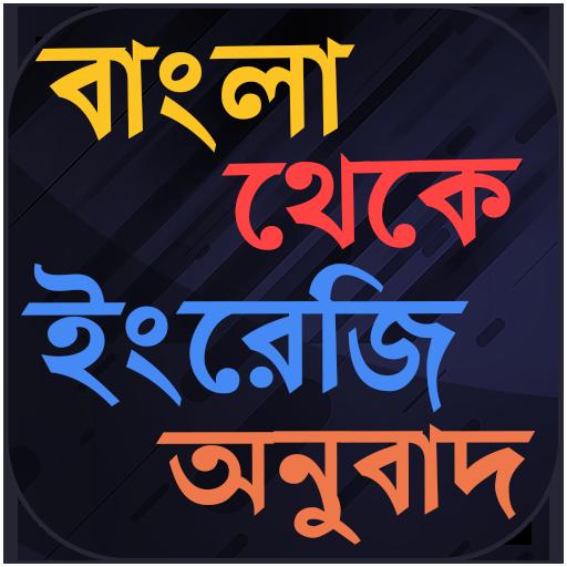 বাংলা থেকে ইংরেজী অনুবাদ - Spoken English Bangla