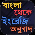 বাংলা থেকে ইংরেজী অনুবাদ - Spoken English Bangla Icon