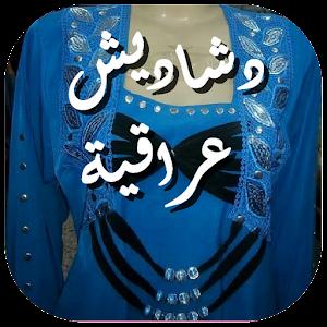 6546c106745b6 صور دشاديش عراقية 1.0 Apk