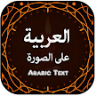 Arabic Text On Photo APK
