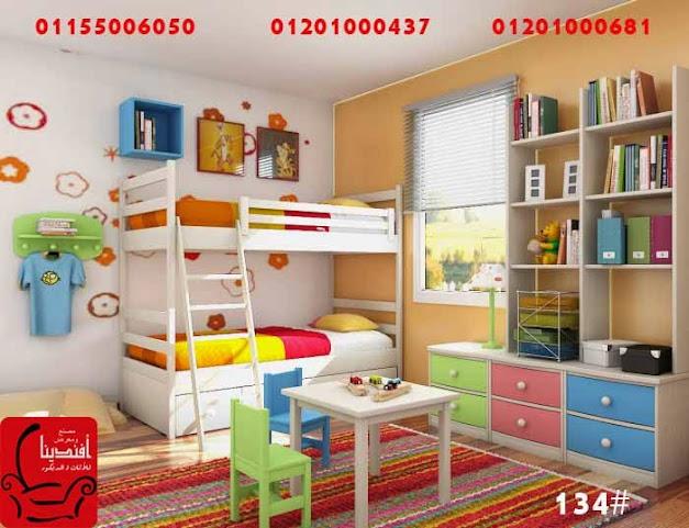 احدث غرف نوم اطفال مودرن 2014 بدورين, من معرض افندينا tX3Igqeq1qMUShV0Swgg